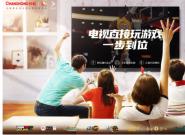 腾讯联手虹魔方 长虹电视START云游戏搭载量近千万